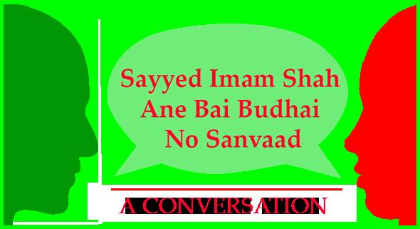 Sayyed-Imam-Shah-logo