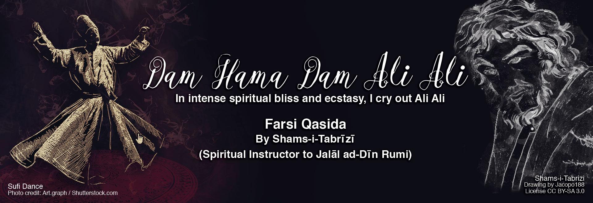 Dam Hama Dam Ali Ali