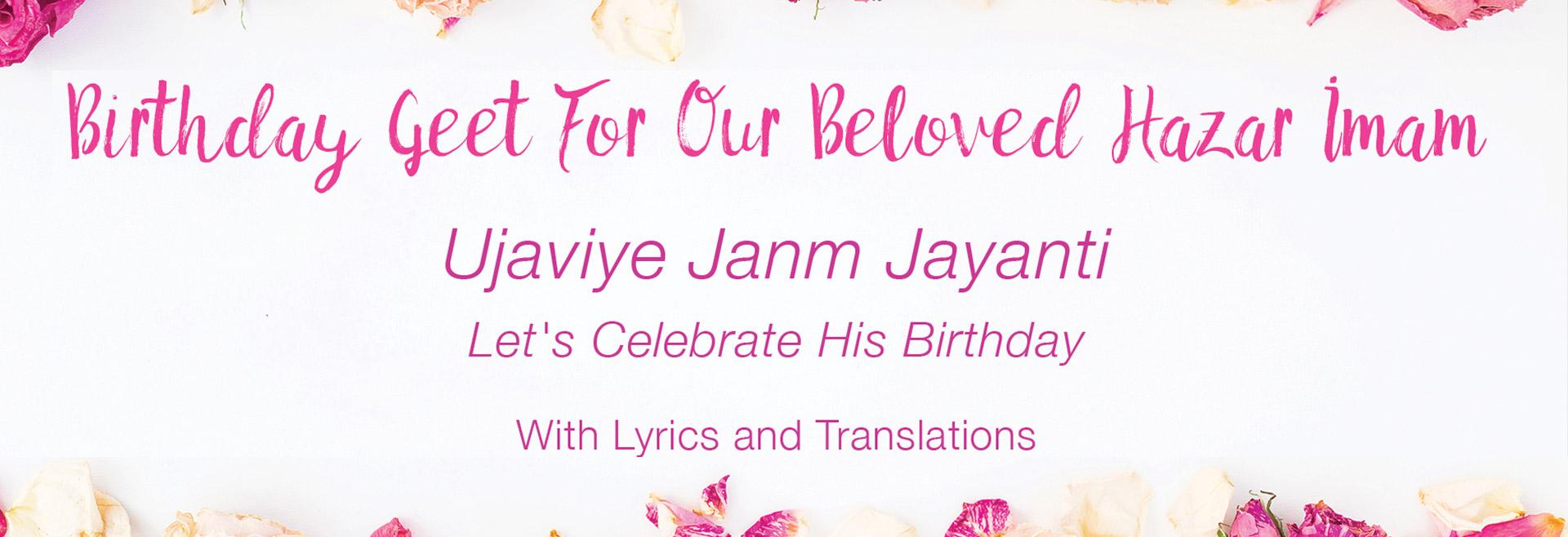 Ujaviye Janam Jayanti