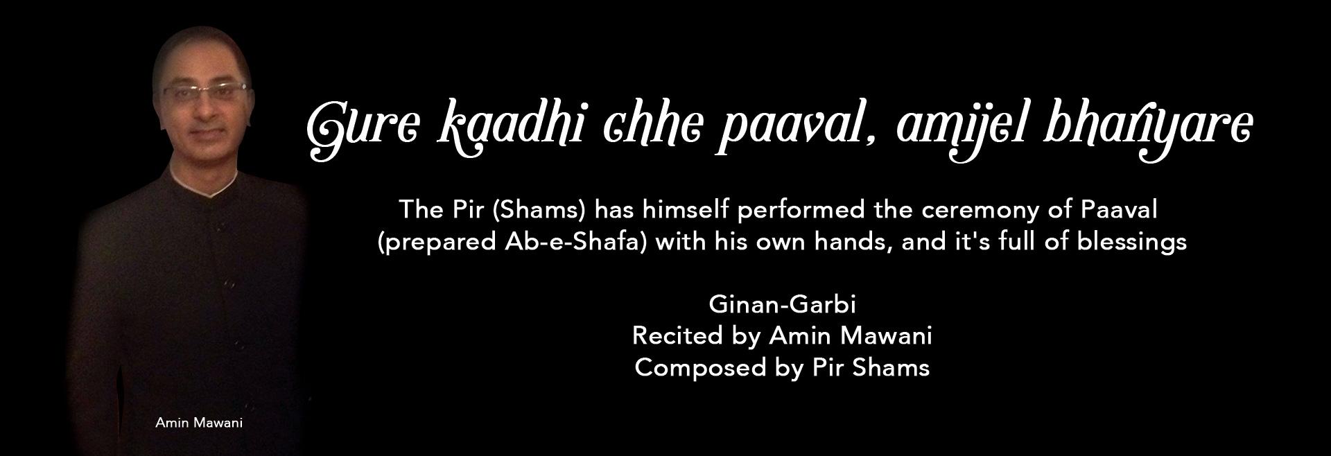 Amin Mawani Gure Kaadhi