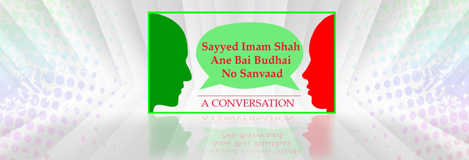 Sayyed Imam Shah Ane Bai Budhai No Sanvaad